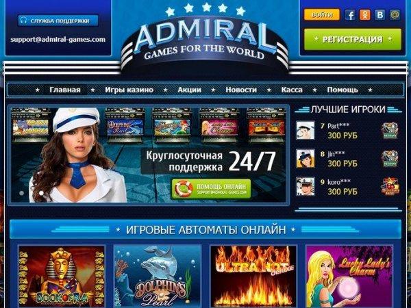 адмирал х во что лучше играть